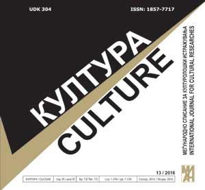 Култура/Culture