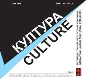 Култура/Culture No 3 (2012)