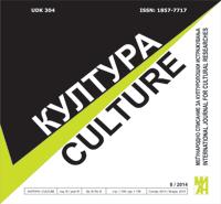 Култура / Culture