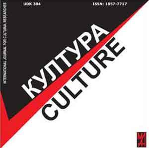 Култура/Culture No 1-2 (2011)