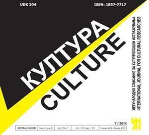 Култура/Culture No 7 (2014)