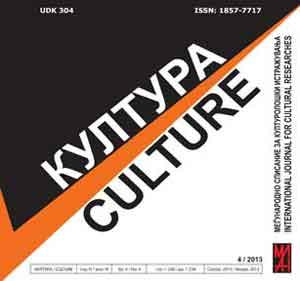 Култура/Culture No 4 (2014)