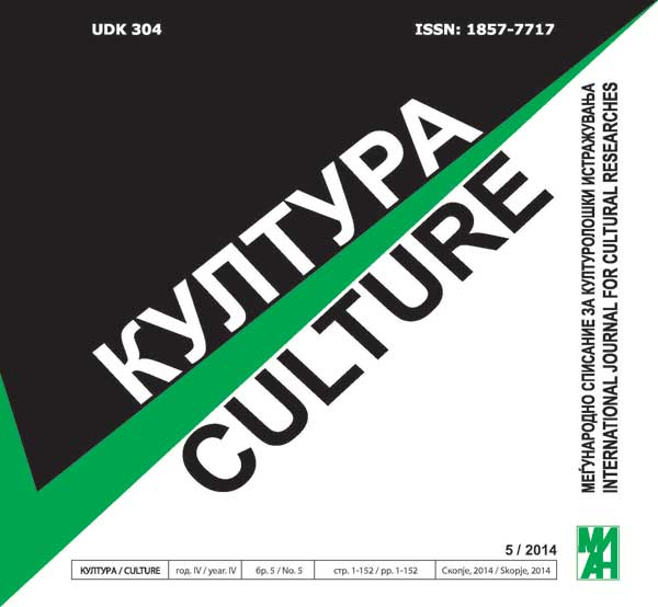 Култура/Culture No 5 (2014)